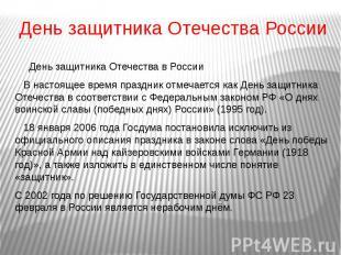 День защитника Отечества России День защитника Отечества в России В настоящее вр