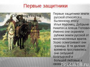 Первые защитникиПервые защитники земли русской относятся к былинному эпосу: Илья