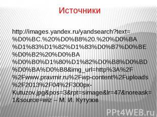 Источникиhttp://images.yandex.ru/yandsearch?text=%D0%BC.%20%D0%B8%20.%20%D0%BA%D