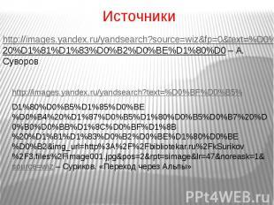 Источникиhttp://images.yandex.ru/yandsearch?text=%D0%BF%D0%B5%D1%80%D0%B5%D1%85%