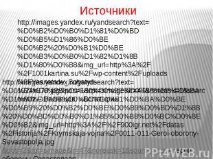 Источникиhttp://images.yandex.ru/yandsearch?text=%D0%B2%D0%B0%D1%81%D0%BD%D0%B5%