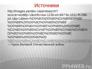 Источникиhttp://images.yandex.ru/yandsearch?source=wiz&fp=1&uinfo=ww-123