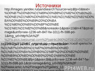 Источникиhttp://images.yandex.ru/yandsearch?source=wiz&fp=0&text=%D0%B7%