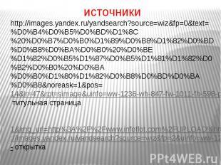 источникиhttp://images.yandex.ru/yandsearch?source=wiz&fp=0&text=%D0%B4%
