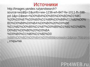 Источникиhttp://images.yandex.ru/yandsearch?source=wiz&fp=2&uinfo=ww-123