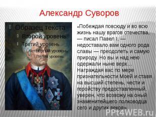 Александр Суворов«Побеждая повсюду и во всю жизнь нашу врагов отечества, — писал