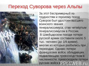 Переход Суворова через АльпыЗа этот беспримерный по трудностям и героизму поход