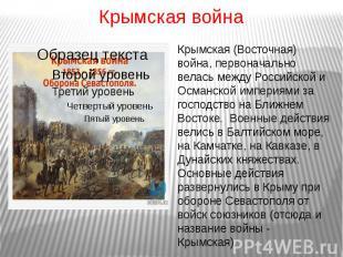 Крымская войнаКрымская (Восточная) война, первоначально велась между Российской
