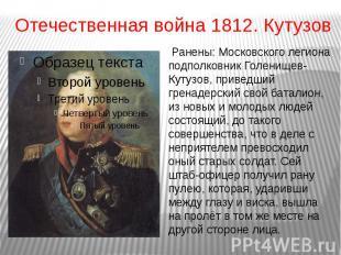 Отечественная война 1812. Кутузов Ранены: Московского легиона подполковник Голен