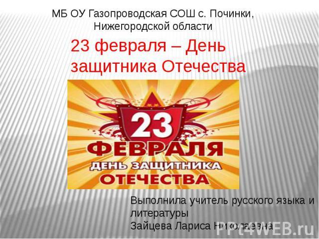 МБ ОУ Газопроводская СОШ с. Починки, Нижегородской области23 февраля – День защитника Отечества
