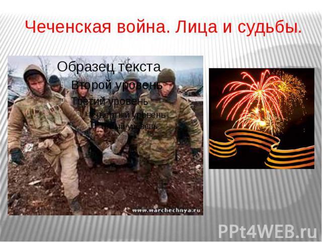 Чеченская война. Лица и судьбы.