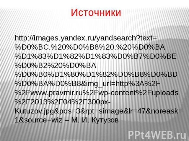 Источникиhttp://images.yandex.ru/yandsearch?text=%D0%BC.%20%D0%B8%20.%20%D0%BA%D1%83%D1%82%D1%83%D0%B7%D0%BE%D0%B2%20%D0%BA%D0%B0%D1%80%D1%82%D0%B8%D0%BD%D0%BA%D0%B8&img_url=http%3A%2F%2Fwww.pravmir.ru%2Fwp-content%2Fuploads%2F2013%2F04%2F300px-…