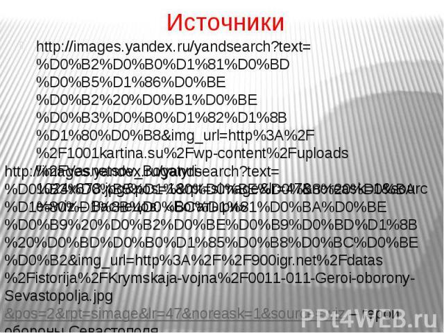 Источникиhttp://images.yandex.ru/yandsearch?text=%D0%B2%D0%B0%D1%81%D0%BD%D0%B5%D1%86%D0%BE%D0%B2%20%D0%B1%D0%BE%D0%B3%D0%B0%D1%82%D1%8B%D1%80%D0%B8&img_url=http%3A%2F%2F1001kartina.su%2Fwp-content%2Fuploads%2FVasnetsov_Bogatyri-1024x678.jpg&…