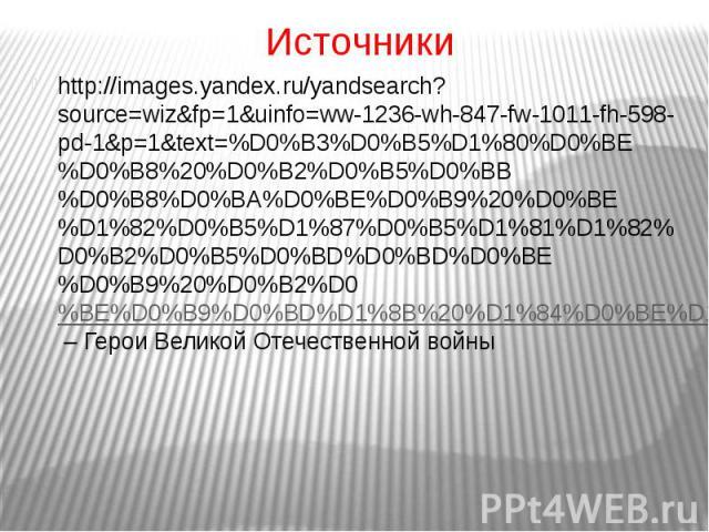 Источникиhttp://images.yandex.ru/yandsearch?source=wiz&fp=1&uinfo=ww-1236-wh-847-fw-1011-fh-598-pd-1&p=1&text=%D0%B3%D0%B5%D1%80%D0%BE%D0%B8%20%D0%B2%D0%B5%D0%BB%D0%B8%D0%BA%D0%BE%D0%B9%20%D0%BE%D1%82%D0%B5%D1%87%D0%B5%D1%81%D1%82%D0…
