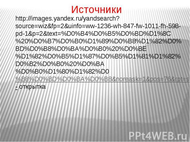Источникиhttp://images.yandex.ru/yandsearch?source=wiz&fp=2&uinfo=ww-1236-wh-847-fw-1011-fh-598-pd-1&p=2&text=%D0%B4%D0%B5%D0%BD%D1%8C%20%D0%B7%D0%B0%D1%89%D0%B8%D1%82%D0%BD%D0%B8%D0%BA%D0%B0%20%D0%BE%D1%82%D0%B5%D1%87%D0%B5%D1%81%D1…