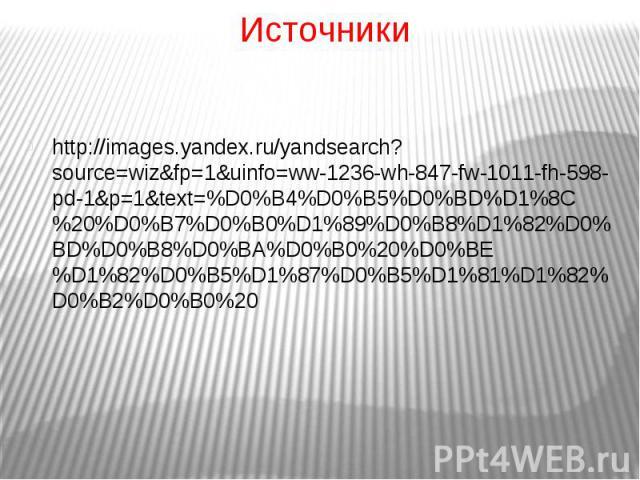 Источникиhttp://images.yandex.ru/yandsearch?source=wiz&fp=1&uinfo=ww-1236-wh-847-fw-1011-fh-598-pd-1&p=1&text=%D0%B4%D0%B5%D0%BD%D1%8C%20%D0%B7%D0%B0%D1%89%D0%B8%D1%82%D0%BD%D0%B8%D0%BA%D0%B0%20%D0%BE%D1%82%D0%B5%D1%87%D0%B5%D1%81%D1…