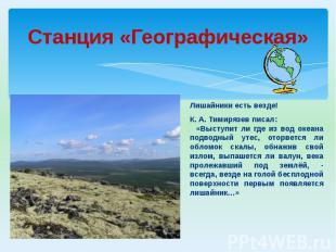 Станция «Географическая»Лишайники есть везде!К. А. Тимирязев писал: «Выступит ли