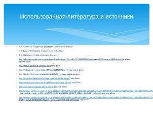 Использованная литература и источникиА.А. Калинина «Поурочные разработки по биол