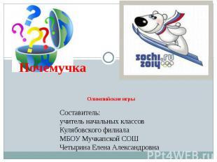 Почемучка Олимпийские игры Составитель:учитель начальных классов Кулябовского фи