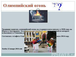 Олимпийский огоньТрадиция зажигать олимпийский огонь на стадионе взяла начало в