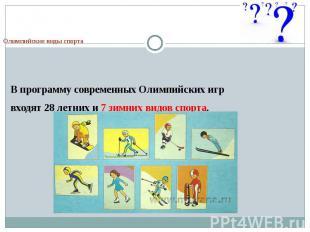 Олимпийские виды спортаВ программу современных Олимпийских игрвходят 28 летних и