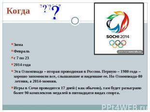 КогдаЗимаФевральс 7 по 23 2014 годаЭта Олимпиада – вторая проводимая в России. П