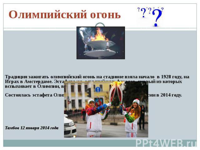 Олимпийский огоньТрадиция зажигать олимпийский огонь на стадионе взяла начало в 1928 году, на Играх в Амстердаме. Эстафета же олимпийских факелов, первый из которых вспыхивает в Олимпии, впервые состоялась в 1936 году.Состоялась эстафета Олимпийског…