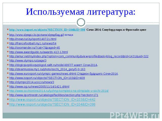 Используемая литература:http://www.issport.ru/objects/?SECTION_ID=104&ID=398 Сочи-2014, Сноуборд-парк и Фристайл-центhttp://www.olympic.kz/pictures/olympflag.gif кольцаhttp://news.tut.by/sport/140721.html http://francefootball.my1.ru/news/54 htt…