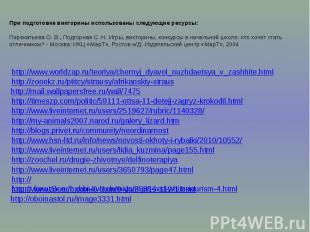 При подготовке викторины использованы следующие ресурсы: Перекатьева О. В., Подг