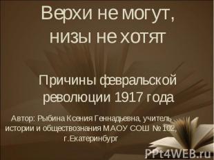 Верхи не могут, низы не хотятПричины февральской революции 1917 годаАвтор: Рыбин
