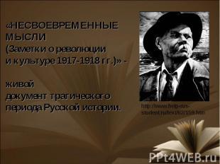 «НЕСВОЕВРЕМЕННЫЕ МЫСЛИ (Заметки о революции и культуре 1917-1918 гг.)» -живой до