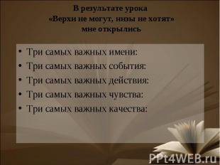 В результате урока «Верхи не могут, низы не хотят» мне открылисьТри самых важных