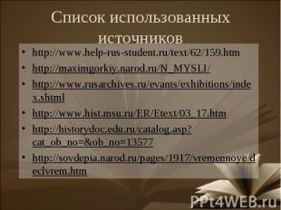 http://www.help-rus-student.ru/text/62/159.htmhttp://www.help-rus-student.ru/tex