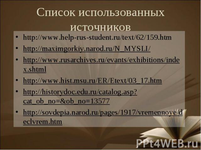 http://www.help-rus-student.ru/text/62/159.htmhttp://www.help-rus-student.ru/text/62/159.htmhttp://maximgorkiy.narod.ru/N_MYSLI/http://www.rusarchives.ru/evants/exhibitions/index.shtmlhttp://www.hist.msu.ru/ER/Etext/03_17.htmhttp://historydoc.edu.ru…