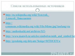Список использованных источниковhttp://ru.wikipedia.org/wiki/Толстой,_Алексей_Ни