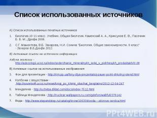 Список использованных источниковА) Список использованных печатных источниковБиол