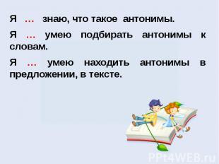 Я … знаю, что такое антонимы. Я … умею подбирать антонимы к словам.Я … умею нахо
