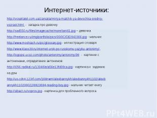 Интернет-источники: http://vospitatel.com.ua/zaniatia/mir/ya-malchik-ya-devochka