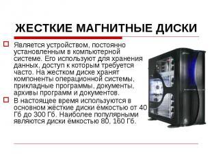 ЖЕСТКИЕ МАГНИТНЫЕ ДИСКИЯвляется устройством, постоянно установленным в компьютер