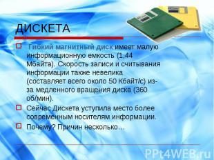 Гибкий магнитный диск имеет малую информационную емкость (1,44 Мбайта). Скорость