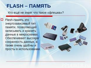 Flesh-память это энергозависимый тип памяти, позволяющий записывать и хранить да