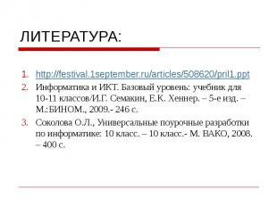 ЛИТЕРАТУРА:http://festival.1september.ru/articles/508620/pril1.pptИнформатика и