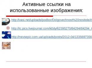 http://vasi.net/uploads/podbor/Dolgovechnost%20nositelei/thumbs/dolgovec.jpghttp