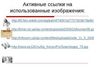 http://f3.fsm.wikidi.com/aq/aa/mf/74057a277272fc9b79a9b7fee473ead067201636.jpght