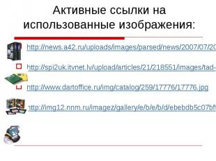 http://news.a42.ru/uploads/images/parsed/news/2007/07/20789/0.jpghttp://news.a42