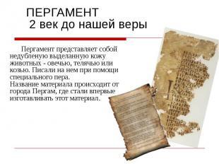 ПЕРГАМЕНТ 2 век до нашей верыПергамент представляет собой недубленую выделанную