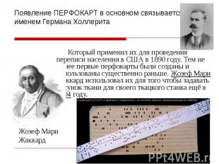 Появление ПЕРФОКАРТ в основном связывается с именем Германа ХоллеритаКоторый при