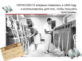 ПЕРФОЛЕНТА впервые появилась в 1846 году и использовалась для того, чтобы посыла