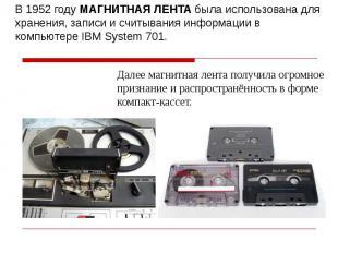 В 1952 году МАГНИТНАЯ ЛЕНТА была использована для хранения, записи и считывания