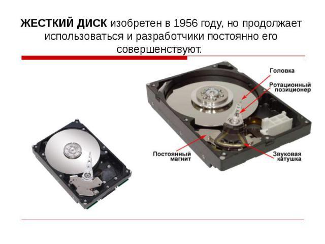 ЖЕСТКИЙ ДИСК изобретен в 1956 году, но продолжает использоваться и разработчики постоянно его совершенствуют.